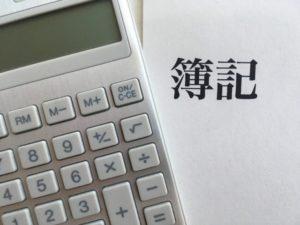 【日商簿記1級】 合格までに必要な勉強時間について 独学は無理?【社会人】