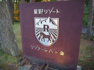 リゾナーレ八ヶ岳 館内施設のご紹介 【星野リゾート】